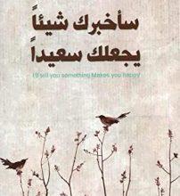 تحميل كتاب سأخبرك شيئاً يجعلك سعيداً pdf – سارة عبد الرحمن