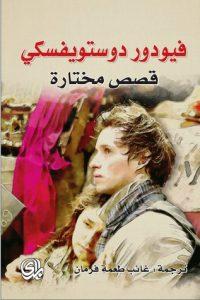 تحميل كتاب قصص مختارة pdf – فيودور دوستويفسكي