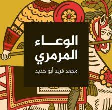 تحميل رواية الوعاء المرمري pdf – محمد فريد أبو حديد