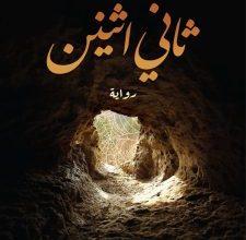 تحميل رواية ثاني اثنين pdf – أدهم شرقاوي
