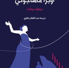 تحميل مسرحية أوبرا ماهاجوني pdf – برتولد برشت