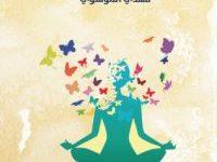 صورة تحميل كتاب نقياً كأنه روح pdf – مهدي الموسوي