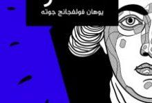 تحميل مسرحية تاسو pdf – يوهان فولفجانج جوته