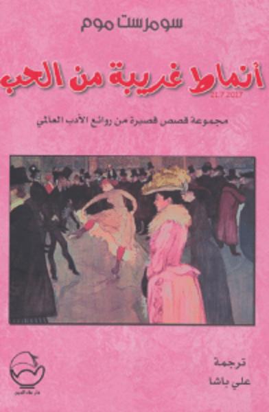 قصص من كتاب بستان الرهبان