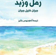 تحميل كتاب رمل وزبد pdf – جبران خليل جبران