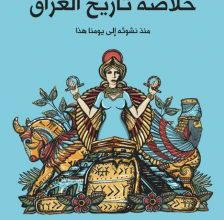 تحميل كتاب خلاصة تاريخ العراق منذ نشوئه إلى يومنا هذا pdf – أنستاس ماري الكرملي
