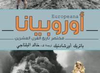 تحميل كتاب أوروبيانا (مختصر تاريخ القرن العشرين) pdf – باتريك أورشادنيك