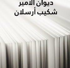 تحميل ديوان الأمير شكيب أرسلان pdf – شكيب أرسلان