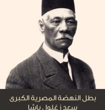 تحميل كتاب بطل النهضة المصرية الكبرى سعد زغلول باشا pdf – عباس حافظ