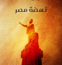 صورة تحميل كتاب نهضة مصر pdf – عباس حافظ
