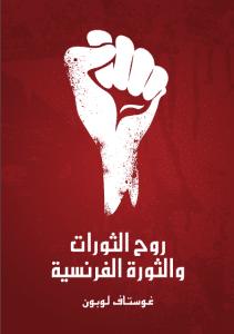 تحميل كتاب روح الثورات والثورة الفرنسية pdf – غوستاف لوبون