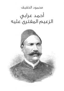 تحميل كتاب أحمد عرابي الزعيم المفترى عليه pdf – محمود الخفيف