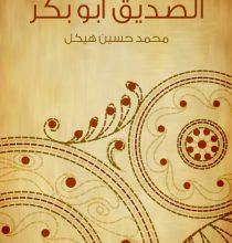 تحميل كتاب الصديق أبو بكر pdf – محمد حسين هيكل