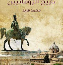تحميل كتاب تاريخ الرومانيين pdf – محمد فريد