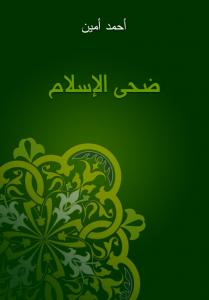تحميل كتاب ضحى الإسلام pdf – أحمد أمين