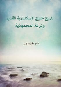 تحميل كتاب تاريخ خليج الإسكندرية القديم وترعة المحمودية pdf – عمر طوسون