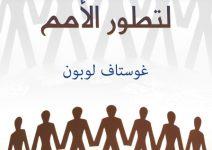 تحميل كتاب السنن النفسية لتطور الأمم pdf – غوستاف لوبون