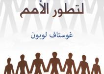 صورة تحميل كتاب السنن النفسية لتطور الأمم pdf – غوستاف لوبون