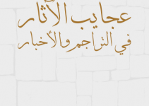 تحميل كتاب عجايب الآثار في التراجم والأخبار (الجزء الثاني) pdf – عبد الرحمن الجبرتي