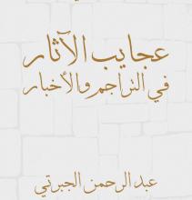 صورة تحميل كتاب عجايب الآثار في التراجم والأخبار (الجزء الثاني) pdf – عبد الرحمن الجبرتي
