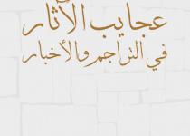 تحميل كتاب عجايب الآثار في التراجم والأخبار (الجزء الأول) pdf – عبد الرحمن الجبرتي