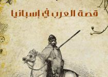 تحميل كتاب قصة العرب في إسبانيا pdf – ستانلي لين بول