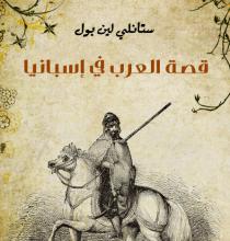 صورة تحميل كتاب قصة العرب في إسبانيا pdf – ستانلي لين بول