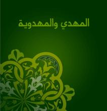 تحميل كتاب المهدي والمهدوية pdf – أحمد أمين
