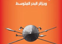 تحميل كتاب تاريخ غزوات العرب في فرنسا وسويسرا وإيطاليا وجزائر البحر المتوسط pdf – شكيب أرسلان