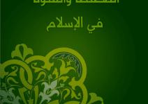تحميل كتاب الصعلكة والفتوة في الإسلام pdf – أحمد أمين