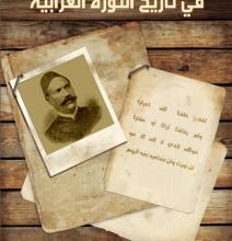 صورة تحميل كتاب فصل في تاريخ الثورة العرابية pdf – محمود الخفيف