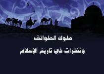 تحميل كتاب ملوك الطوائف ونظرات في تاريخ الإسلام pdf – رينهارت دوزي