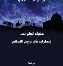 صورة تحميل كتاب ملوك الطوائف ونظرات في تاريخ الإسلام pdf – رينهارت دوزي