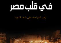 تحميل كتاب في قلب مصر pdf – جون آر برادلي