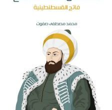 تحميل كتاب السلطان محمد الفاتح (فاتح القسطنطينية) pdf – محمد مصطفى صفوت