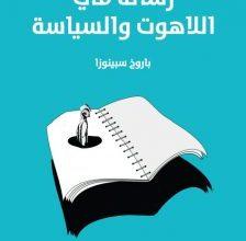 تحميل كتاب رسالة في اللاهوت والسياسة pdf – باروخ سبينوزا