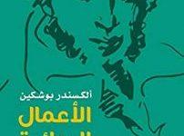 تحميل كتاب الأعمال الروائية pdf – ألكسندر بوشكين