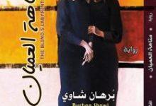 تحميل رواية متاهة العميان pdf – برهان شاوي