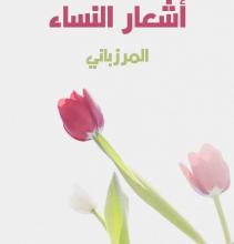 تحميل كتاب أشعار النساء pdf – المرزباني