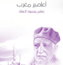 تحميل كتاب أعاصير مغرب pdf – عباس محمود العقاد