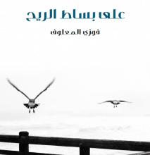 صورة تحميل كتاب على بساط الريح pdf – فوزي المعلوف