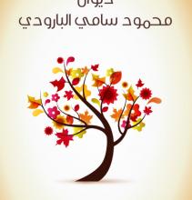 تحميل ديوان محمود سامي البارودي pdf – محمود سامي البارودي