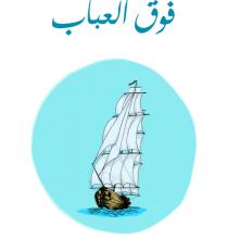 تحميل كتاب فوق العباب pdf – أحمد زكي أبو شادي