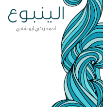 تحميل كتاب الينبوع pdf – أحمد زكي أبو شادي