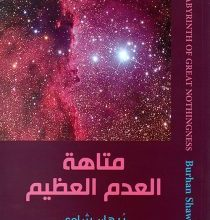تحميل رواية متاهة العدم العظيم pdf – برهان شاوي