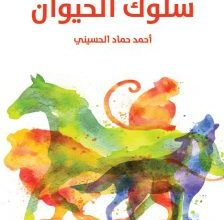 صورة تحميل كتاب سلوك الحيوان pdf – أحمد حماد الحسيني