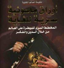 تحميل كتاب أوراق ماسونية سرية للغاية pdf – منصور عبد الحكيم