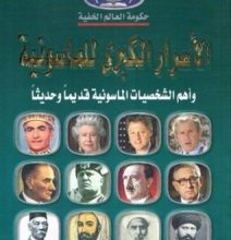 صورة تحميل كتاب الأسرار الكبرى للماسونية وأهم الشخصيات الماسونية قديما وحديثا pdf – منصور عبد الحكيم