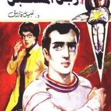 تحميل رواية رجل المستقبل سيف العدالة 1 pdf – نبيل فاروق