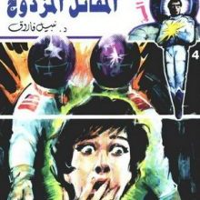 صورة تحميل رواية المقاتل المزدوج سيف العدالة 4 pdf – نبيل فاروق